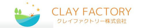クレイファクトリー株式会社