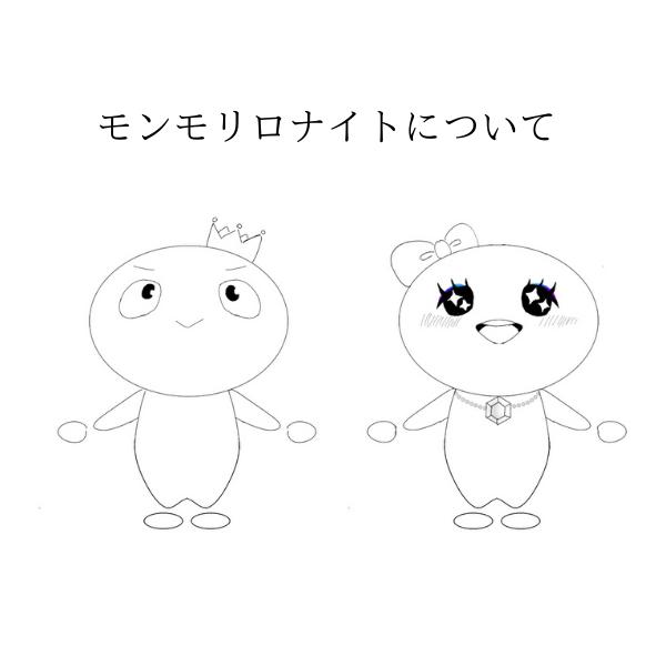 クレイファクトリーのキャラクター。モンモリくんとモンモリちゃんの二人。